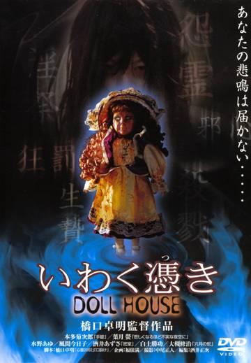 Дом проклятой куклы